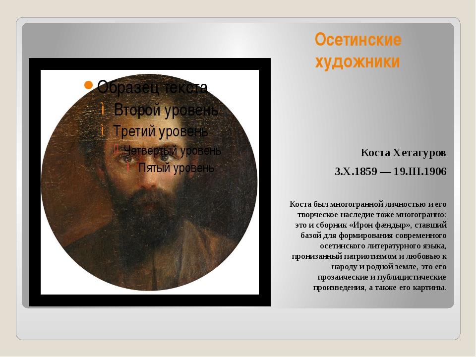 Осетинские художники Коста Хетагуров 3.X.1859 — 19.III.1906 Коста был многогр...