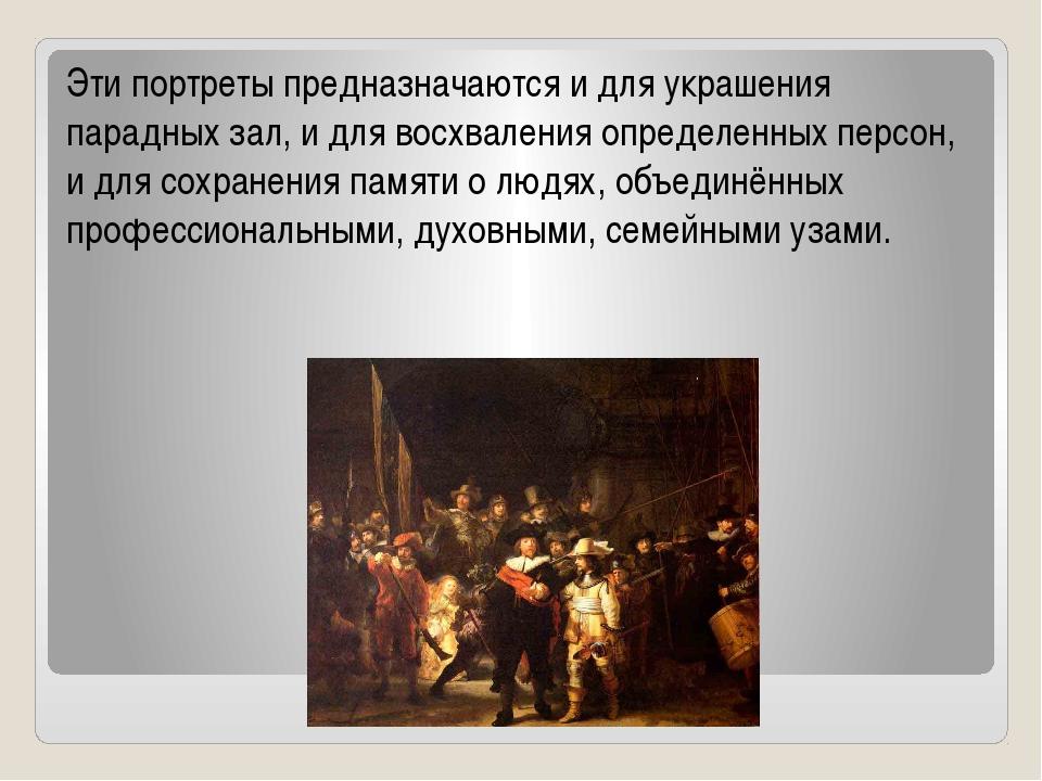 Эти портреты предназначаются и для украшения парадных зал, и для восхваления...