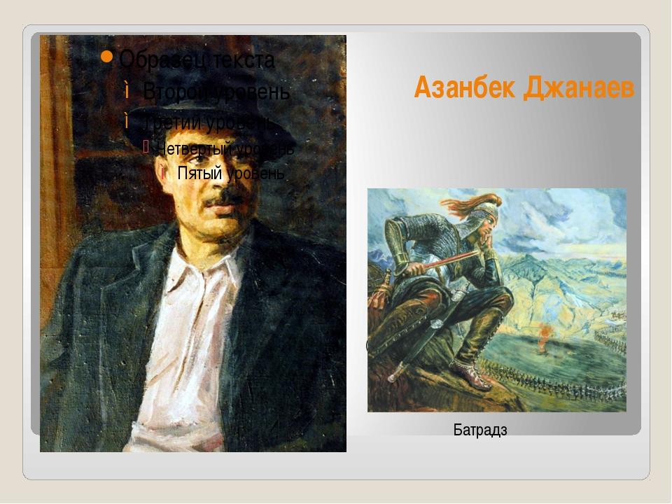 Азанбек Джанаев (1919 — 1989) — советский художник-живописец, график, скульпт...