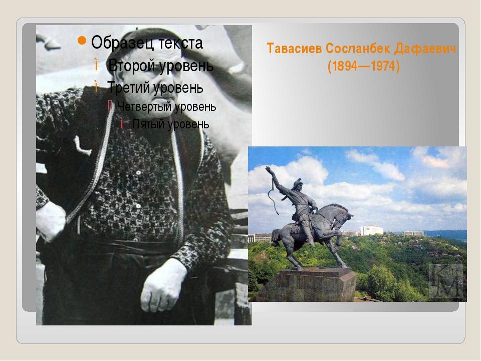 Тавасиев Сосланбек Дафаевич (1894—1974) Народный художник СО АССР, народный х...