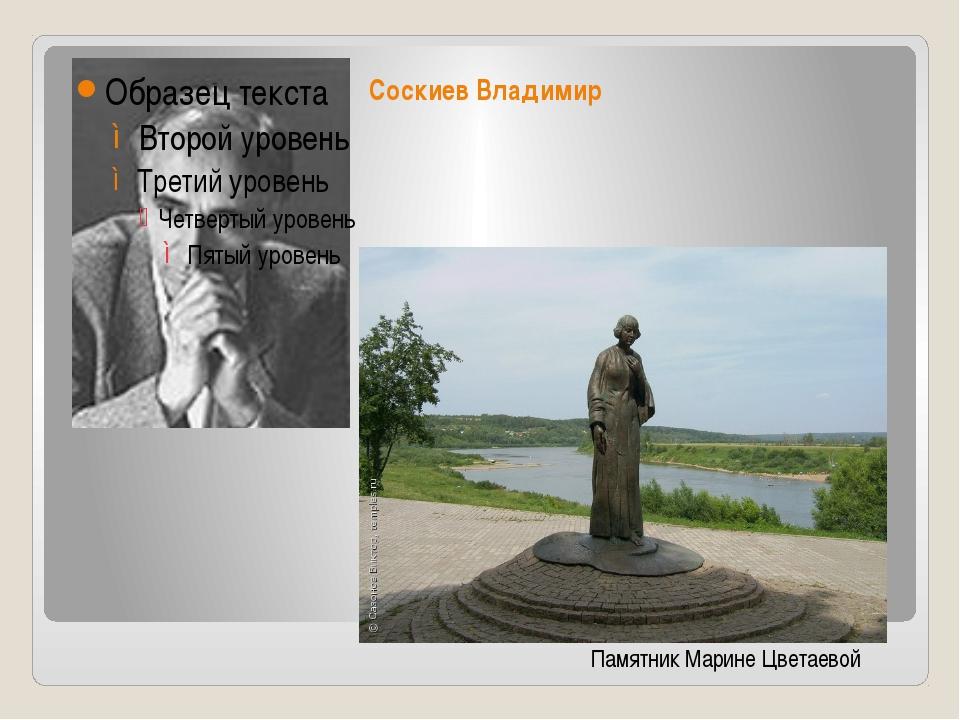 Соскиев Владимир (1941) Известный российский осетинский скульптор.   Памятн...