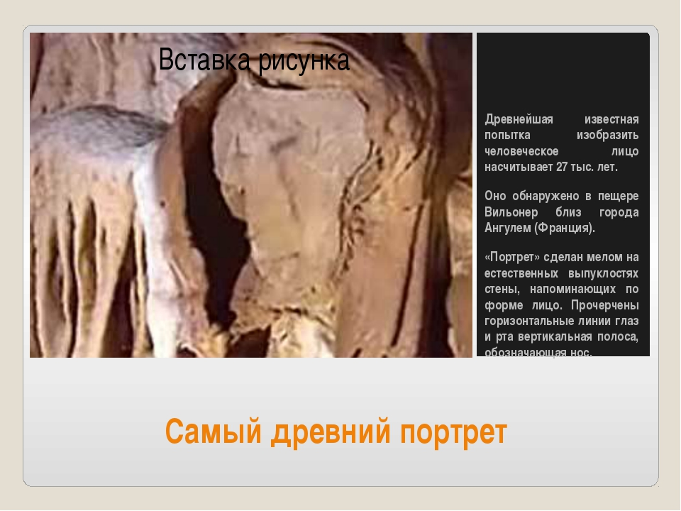 Самый древний портрет Древнейшая известная попытка изобразить человеческое ли...