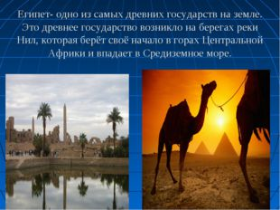 Египет- одно из самых древних государств на земле. Это древнее государство во