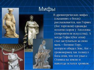 Мифы В древнегреческих мифах (сказаниях о богах) рассказывается, как Гермес (