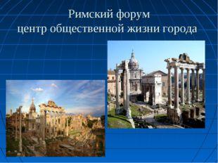 Римский форум центр общественной жизни города