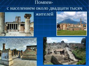 Помпеи- с населением около двадцати тысяч жителей