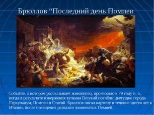 """Брюллов """"Последний день Помпеи Событие, о котором рассказывает живописец, про"""