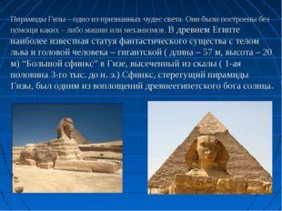 Пирамиды Гизы – одно из признанных чудес света. Они были построены без помощи