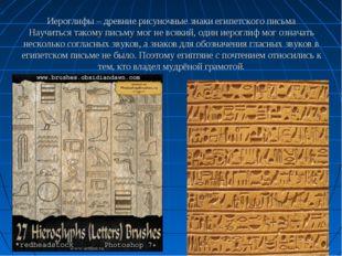 Иероглифы – древние рисуночные знаки египетского письма Научиться такому пись