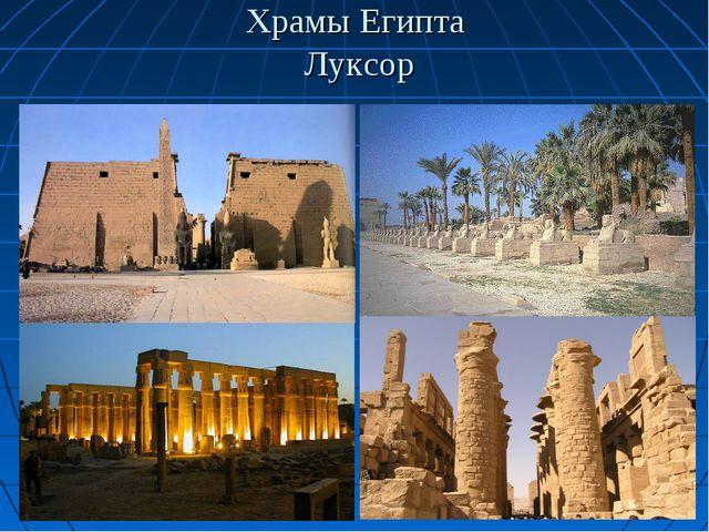 Храмы Египта Луксор
