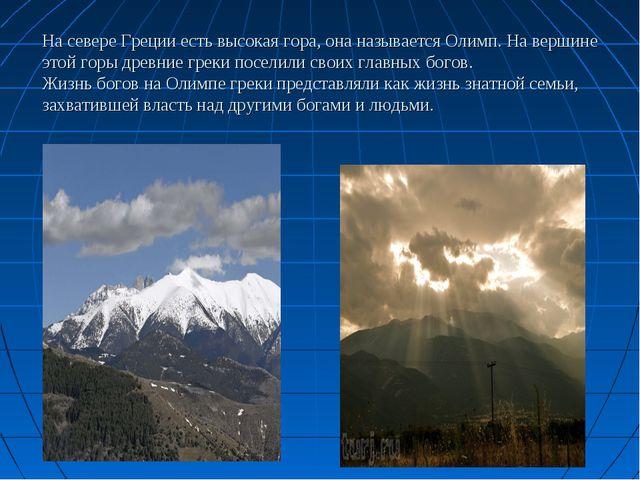 На севере Греции есть высокая гора, она называется Олимп. На вершине этой гор...
