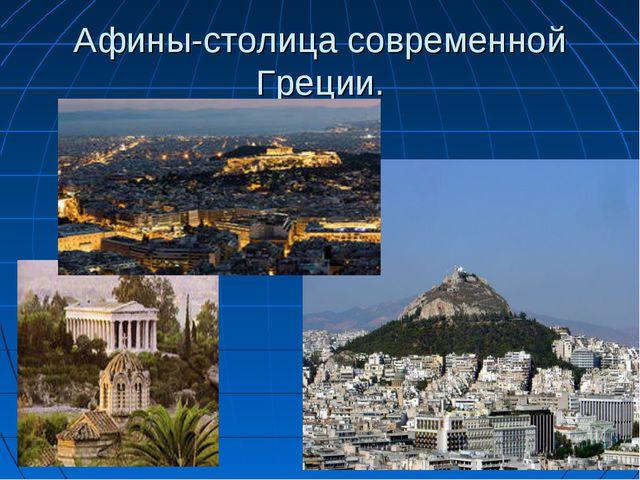 Афины-столица современной Греции.