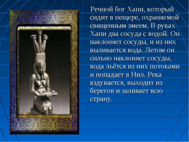 Речной бог Хапи, который сидит в пещере, охраняемой священным змеем. В руках...