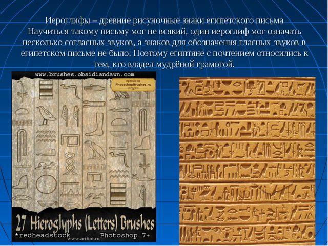 Иероглифы – древние рисуночные знаки египетского письма Научиться такому пись...