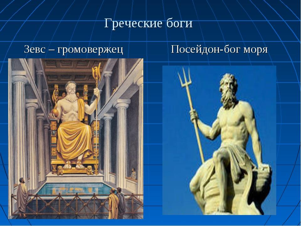 Греческие боги Зевс – громовержец Посейдон-бог моря