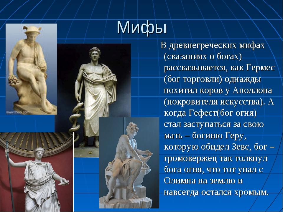 Мифы В древнегреческих мифах (сказаниях о богах) рассказывается, как Гермес (...