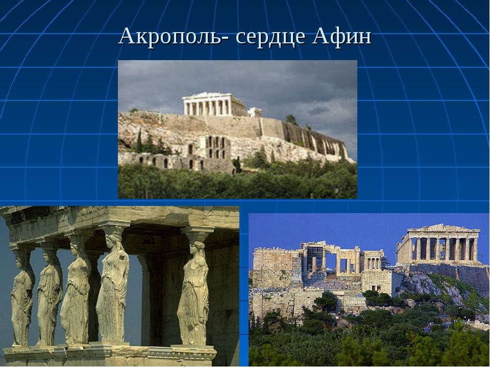 Акрополь- сердце Афин