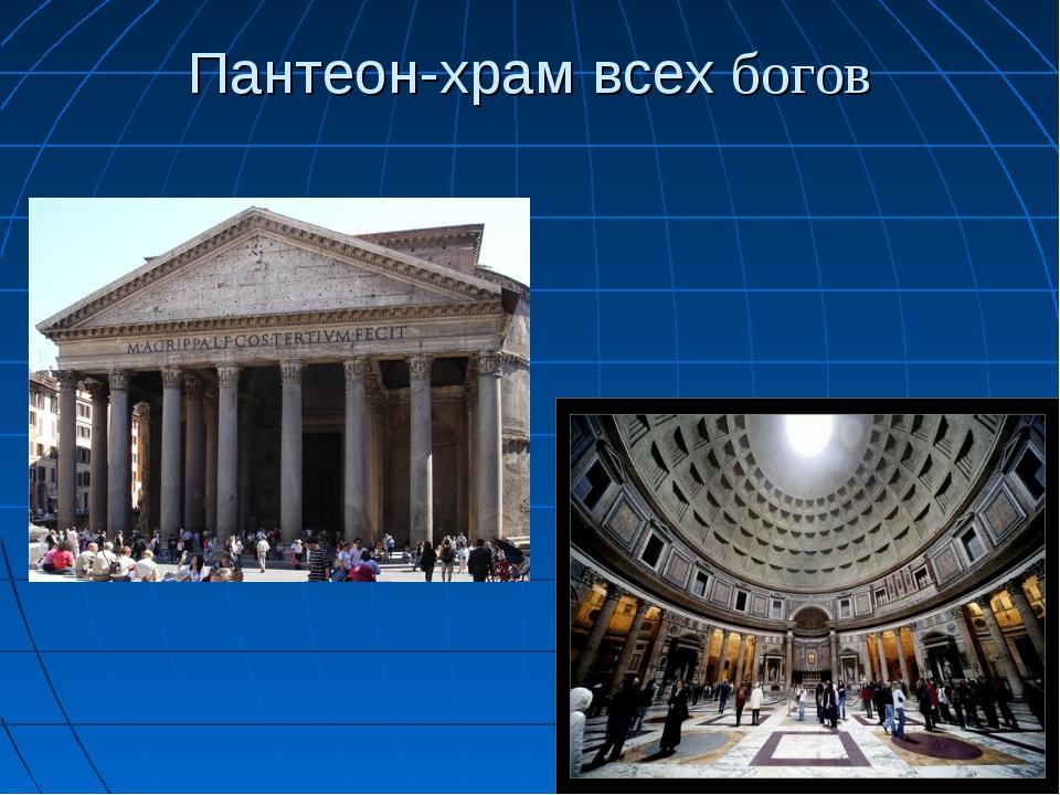 Пантеон-храм всех богов