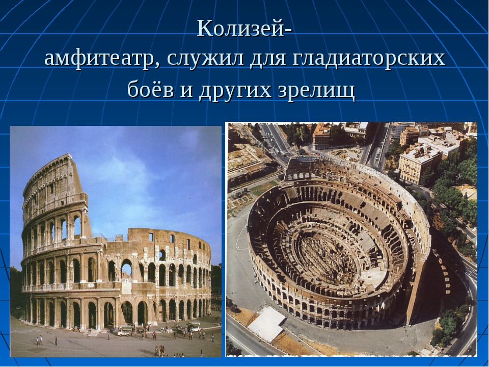 Колизей- амфитеатр, служил для гладиаторских боёв и других зрелищ