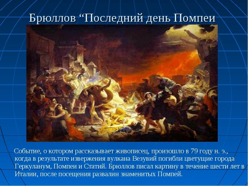 """Брюллов """"Последний день Помпеи Событие, о котором рассказывает живописец, про..."""