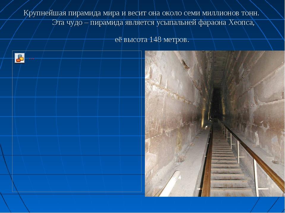 Крупнейшая пирамида мира и весит она около семи миллионов тонн. Эта чудо – пи...