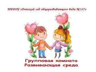 МБДОУ «Детский сад общеразвивающего вида № 137»