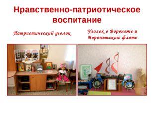 Нравственно-патриотическое воспитание Патриотический уголок Уголок о Воронеже