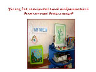 Уголок для самостоятельной изобразительной деятельности дошкольников