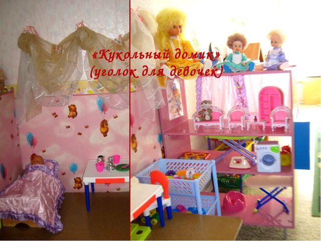 «Кукольный домик» (уголок для девочек)
