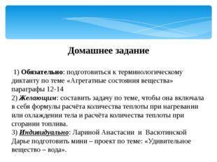 Домашнее задание 1) Обязательно: подготовиться к терминологическому диктант