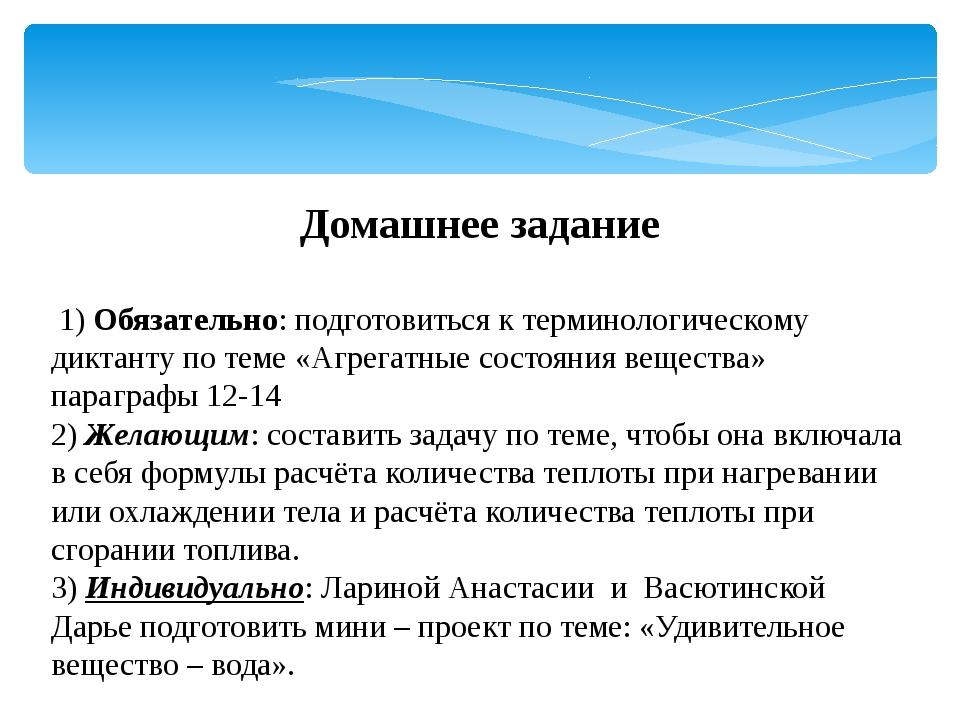 Домашнее задание 1) Обязательно: подготовиться к терминологическому диктант...