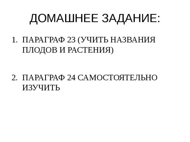ДОМАШНЕЕ ЗАДАНИЕ: ПАРАГРАФ 23 (УЧИТЬ НАЗВАНИЯ ПЛОДОВ И РАСТЕНИЯ) ПАРАГРАФ 24...