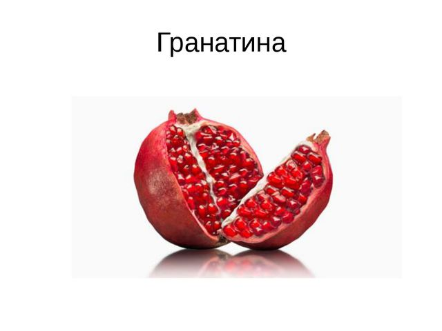 Гранатина