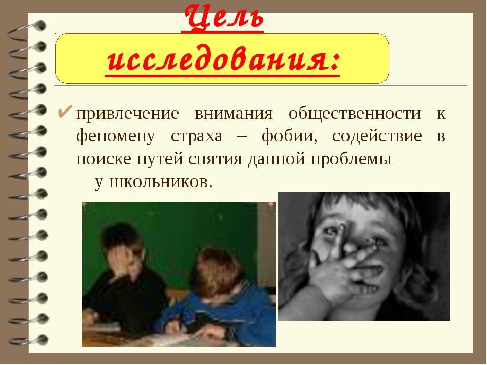 привлечение внимания общественности к феномену страха – фобии, содействие в п...