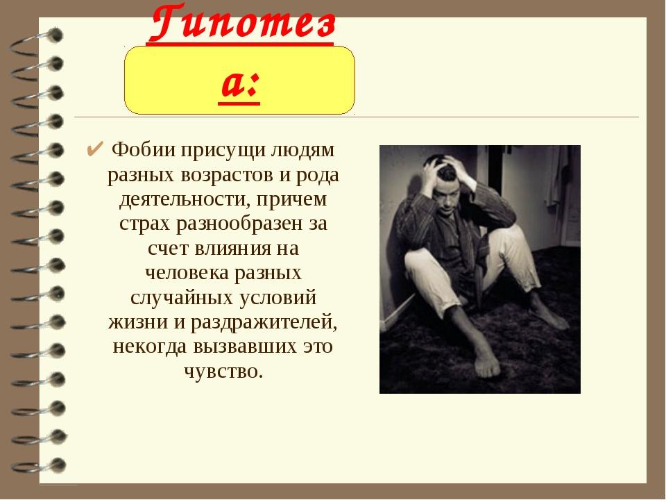 Фобии присущи людям разных возрастов и рода деятельности, причем страх разноо...