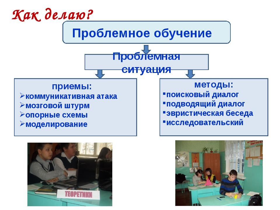 Как делаю? Проблемная ситуация методы: поисковый диалог подводящий диалог эвр...