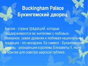 Buckingham Palace Букингемский дворец Англия - страна традиций, которые подде