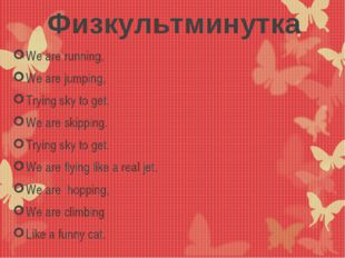 Физкультминутка We are running, We are jumping, Trying sky to get. We are ski