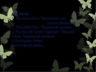 New words: 1. The London Eye – Лондонский глаз (колесо обозрение) 2. The Lon