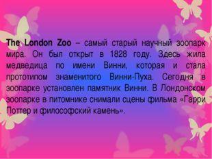 The London Zoo – самый старый научный зоопарк мира. Он был открыт в 1828 год