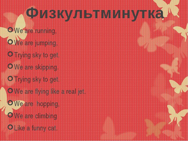 Физкультминутка We are running, We are jumping, Trying sky to get. We are ski...