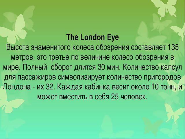 The London Eye Высота знаменитого колеса обозрения составляет 135 метров, эт...