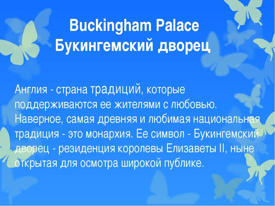 Buckingham Palace Букингемский дворец Англия - страна традиций, которые подде...