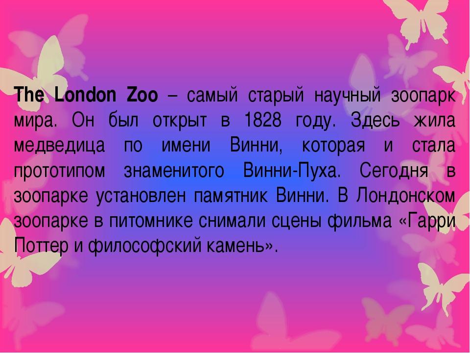 The London Zoo – самый старый научный зоопарк мира. Он был открыт в 1828 год...