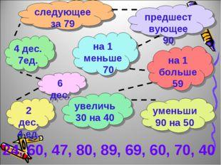 2 дес. 4 ед. 6 дес. 4 дес. 7ед. следующее за 79 предшествующее 90 на 1 меньше