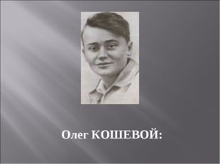 Олег КОШЕВОЙ: