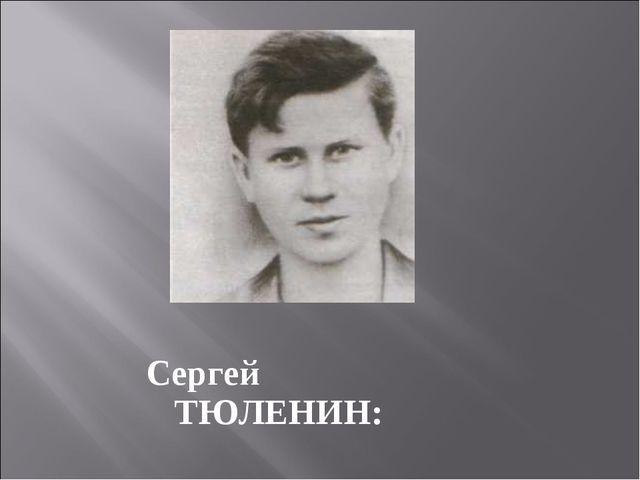 Сергей ТЮЛЕНИН: