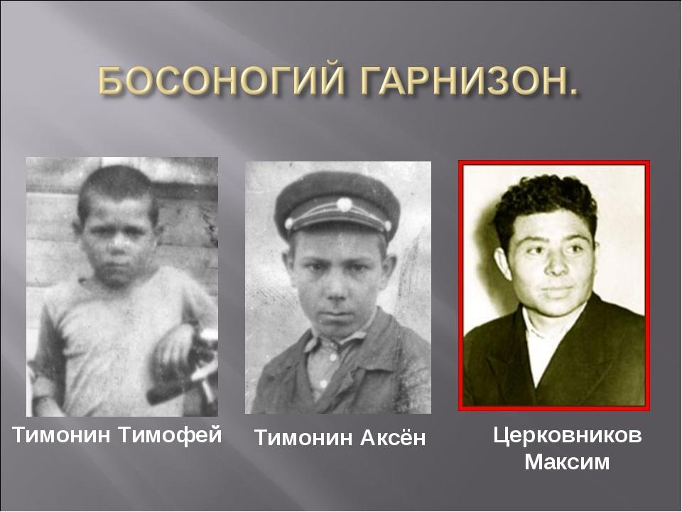 Тимонин Аксён Тимонин Тимофей Церковников Максим