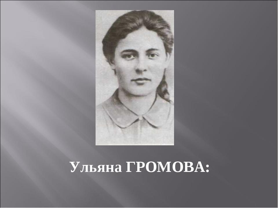 Ульяна ГРОМОВА: