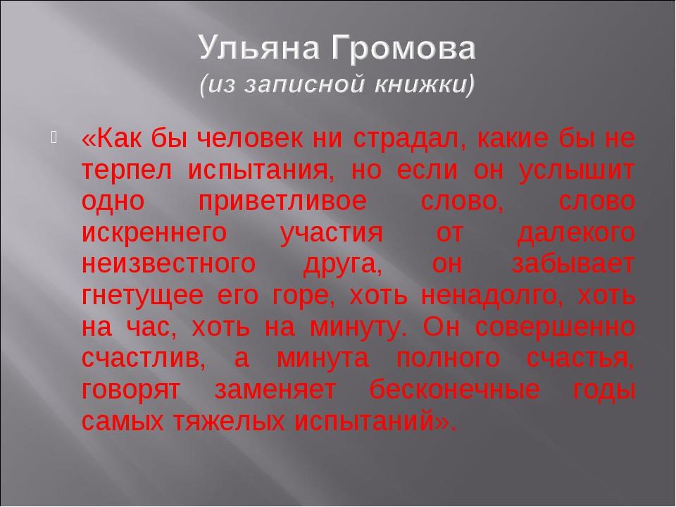 «Как бы человек ни страдал, какие бы не терпел испытания, но если он услышит...